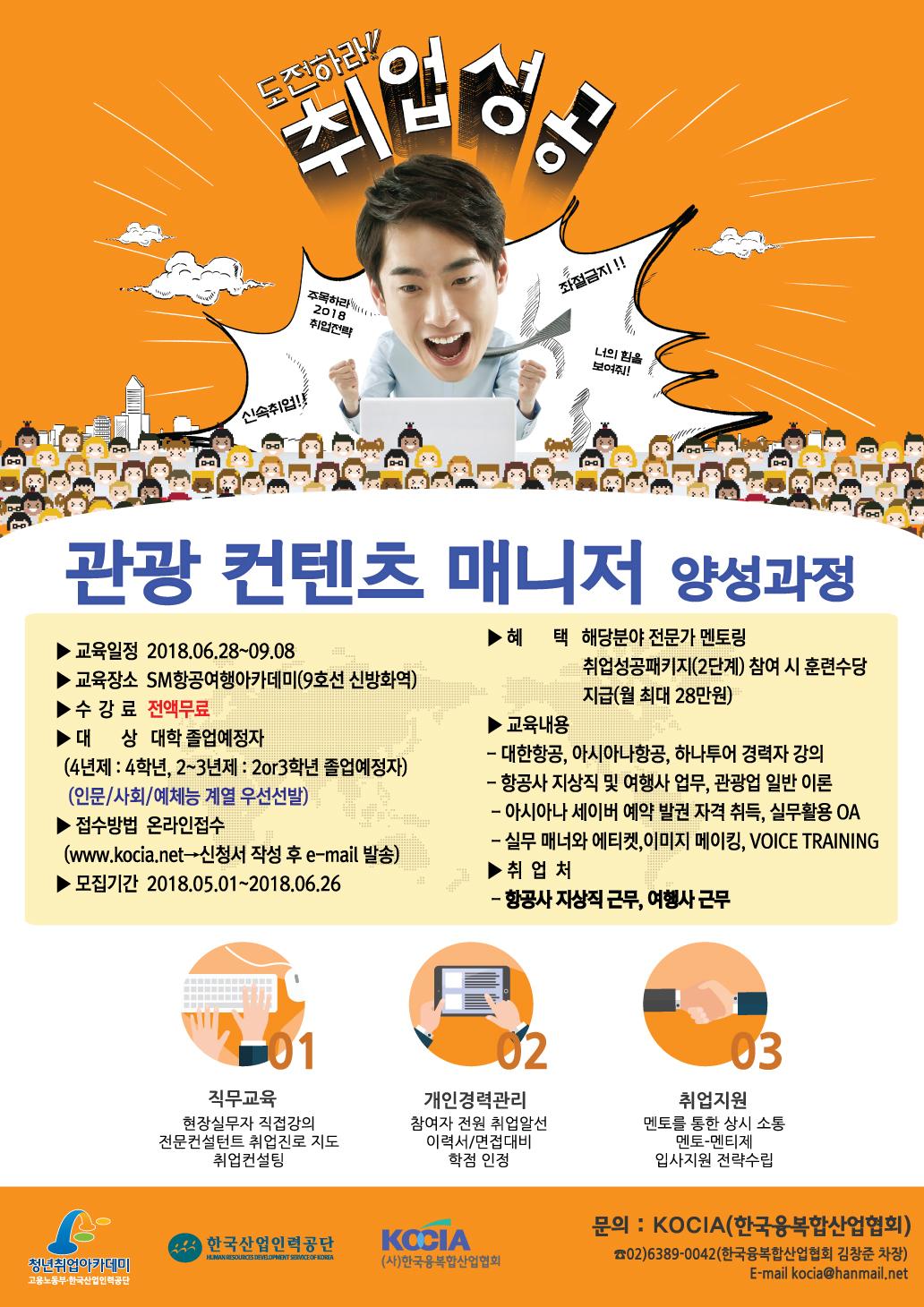 2018_청년취업아카데미_관광컨텐츠과정_포스터.jpg